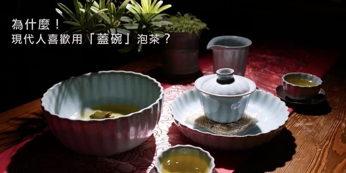 蓋碗 蓋碗泡茶