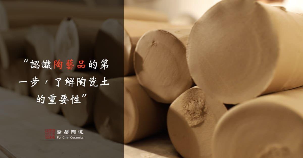陶藝品的土