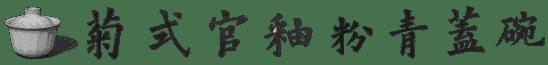 菊式官釉粉青蓋碗